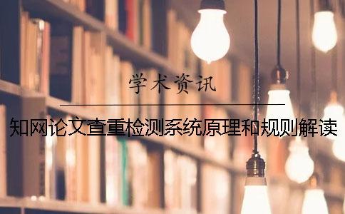 知网论文查重检测系统原理和规则解读 中国知网论文查重检测系统入口